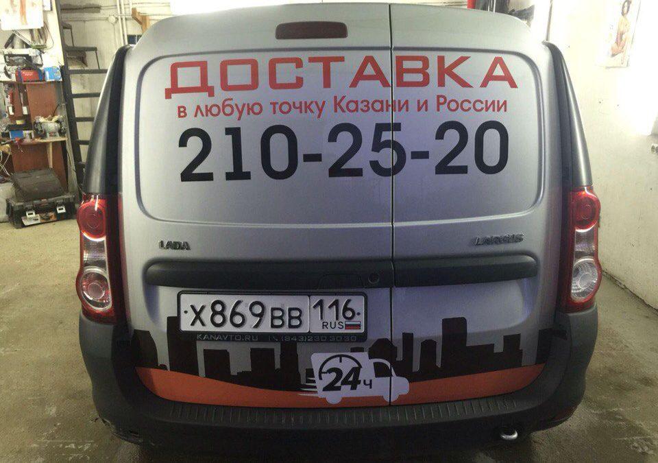Брендирование коммерческого транспорта — Lada Largus