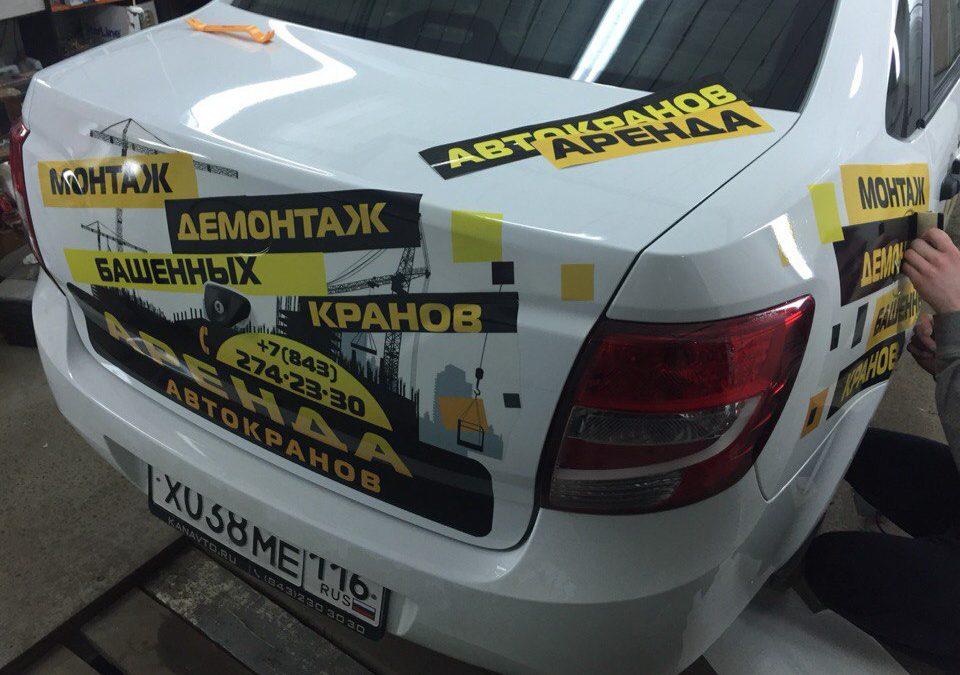 Брендирование коммерческого транспорта Лада Гранта в Казани