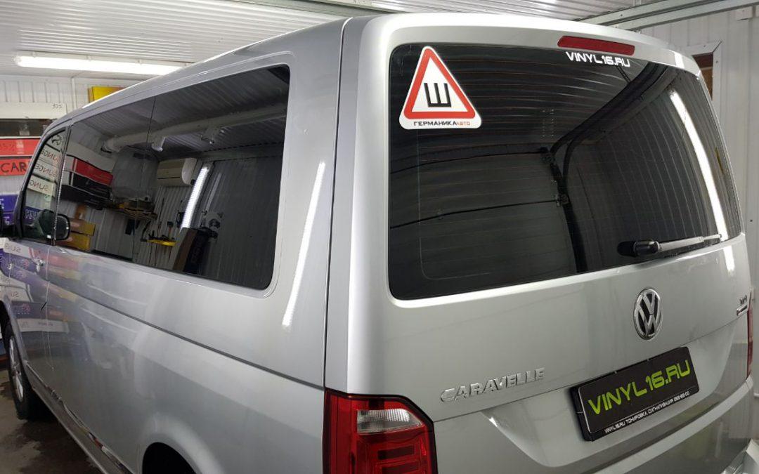 Тонировка стёкол плёнкой LLumar 95% — автомобиль Volkswagen Caravelle