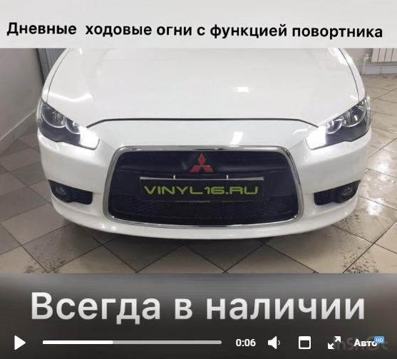 Установка дневных светодиодных световых огней с функцией поворотника — Mitsubishi Lancer